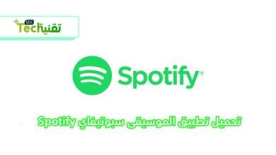 Photo of تحميل برنامج Spotify للكمبيوتر 2021 احدث اصدار سبوتيفاي تسجيل دخول مباشرة
