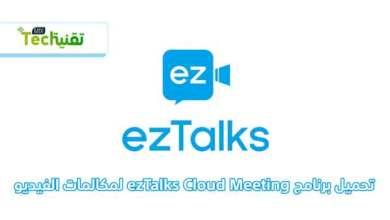 Photo of تحميل برنامج ezTalks للكمبيوتر 2021 لمكالمات الفيديو كونفرانس برابط مباشر