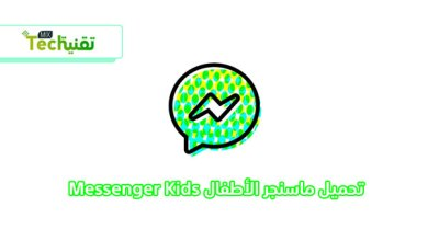 Photo of تحميل ماسنجر كيدز للكمبيوتر 2021 Messenger Kids احدث اصدار برابط مباشر