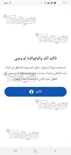 تحميل ماسنجر كيدز للكمبيوتر 2021 Messenger Kids
