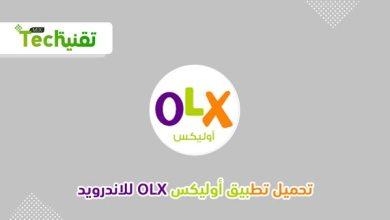 Photo of تحميل olx للكمبيوتر أوليكس 2021 برنامج البيع والشراء مجانا برابط مباشر