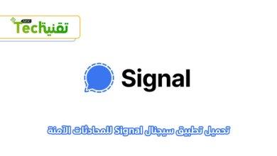 Photo of تحميل برنامج سيجنال للكمبيوتر عربي 2021 احدث اصدار Signal للمحادثات الآمنة