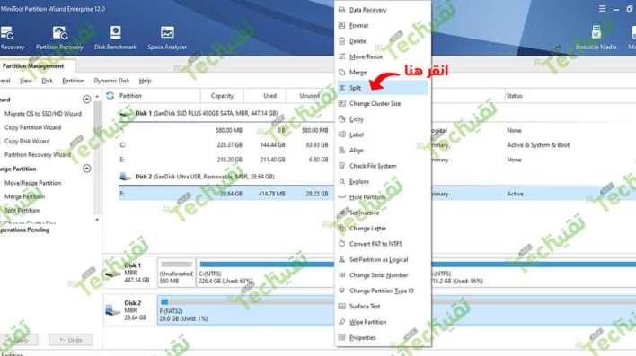 تحميل برنامج تقسيم الهارد بدون فورمات عربي