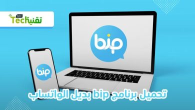 Photo of تحميل برنامج بيب للكمبيوتر احدث اصدار مجاني Download BiP Messenger