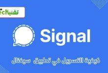 Photo of طريقة انشاء حساب سيغنال 2021 مجاني Signal بطريقة سهلة