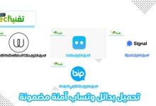 Photo of بديل الواتس اب بعد الحظر و التعطيل أفضل برنامج منافس للواتساب 2021