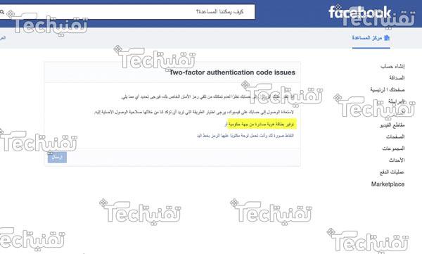 حل مشكلة كود تخطي رمز الامان فيسبوك