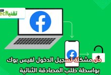 Photo of تخطي مشكلة المصادقة الثنائية فيس بوك 2021 و تخطي رمز الامان فيسبوك