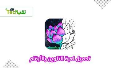 Photo of تحميل لعبة التلوين حسب الرقم للكمبيوتر اخر اصدار مجاني برابط مباشر