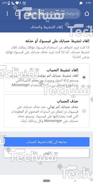 شرح حذف حساب فيسبوك معطل 2021