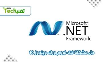 Photo of حل مشكلة تثبيت حزمة نت فريم وورك NET Framework في ويندوز 10