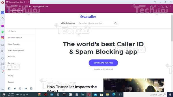 كيفية معرفة صاحب الرقم اون لاين موقع Truecaller لمعرفة صاحب الرقم المتصل