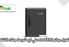 Photo of شرح تشغيل شريحة موبايلي على راوتر STC E5172 و فتح تشفير راوتر STC 4G