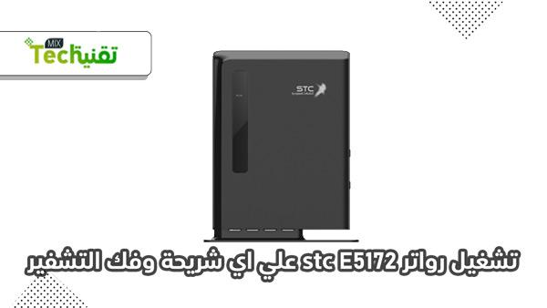 شرح تشغيل شريحة موبايلي على راوتر STC E5172