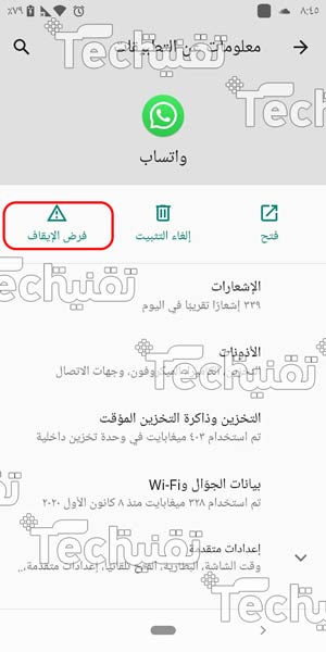 حل مشكلة خدمة الواتس اب غير متوفرة حاول مجددا بعد 5 دقائق