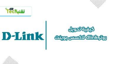 Photo of طريقة تحويل راوتر Dlink الى Repeater و شرح تحويل راوتر dlink لاكسس بوينت