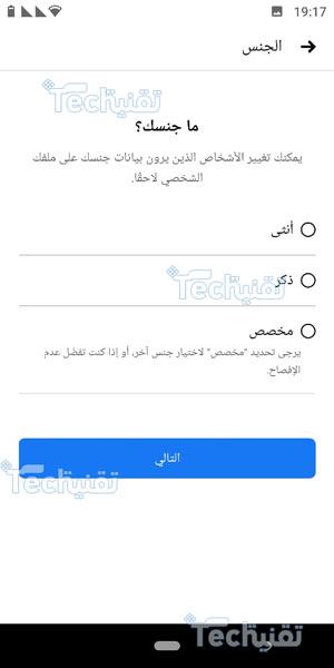 تسجيل دخول فيس بوك اندرويد