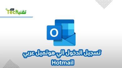 Photo of تسجيل دخول بريد إلكتروني hotmail ايفون و إنشاء إيميل هوتميل عربي مباشرة