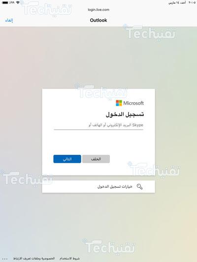 تسجيل دخول بريد إلكتروني hotmail ايفون