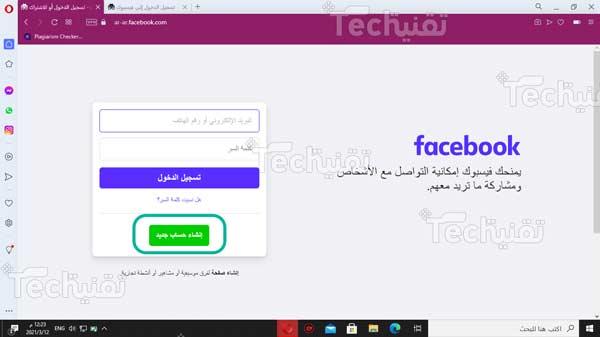 فيسبوك تسجيل الدخول عربي
