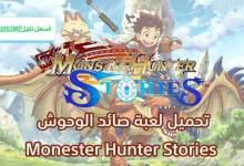 Photo of تحميل لعبة Monster Hunter Stories للاندرويد والكمبيوتر برابط مباشر