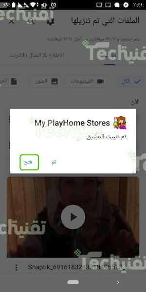 تحميل ماي بلاي هوم السوق مجانا للاندرويد 2021 My PlayHome Stores