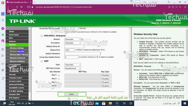كيفية تغيير كلمة مرور راوتر تي بي لينك من الموبايل 192.168.1.1 تغيير كلمة السر