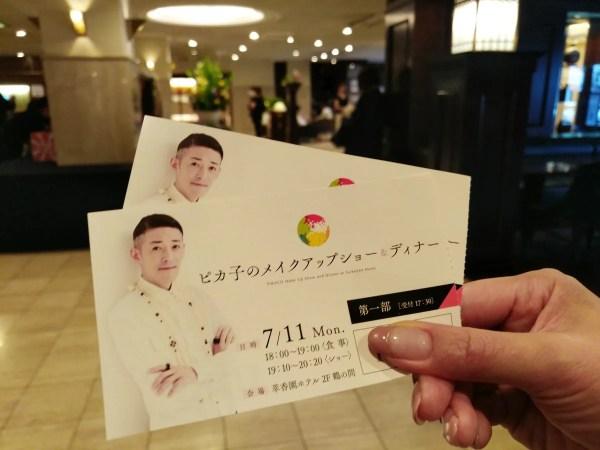 ピカ子さんのメイクアップショー&ディナー 萃香園ホテル