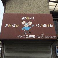 汚い・遅い・いい加減な、尼崎のイトウ工務店(06-6432-3367)