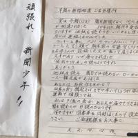 91歳のお婆ちゃんが新聞配達の高校生へ贈った手紙