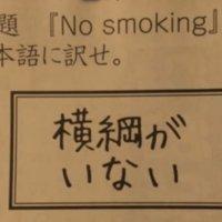 No smo king