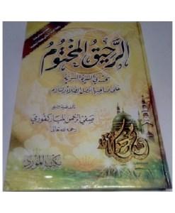 AR- RAHEEQ AL- MAKHTUM