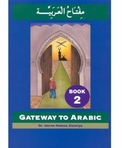 Gateway to Arabic, Book 2 (Arabic)