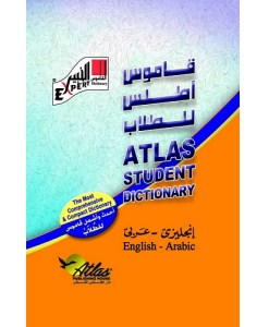 Atlas Student Dictionary