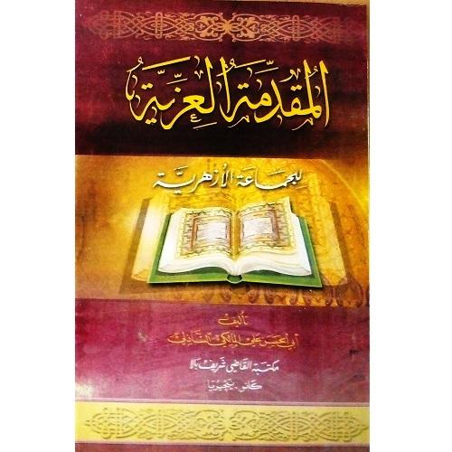 Al-Muqaddimatul Iziyya (Arabic)