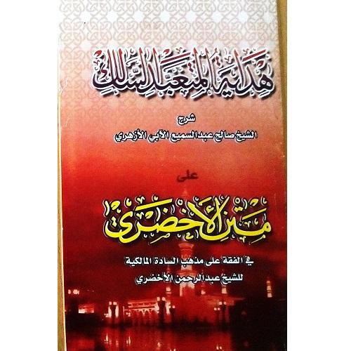 Al'Akhdari (Arabic)