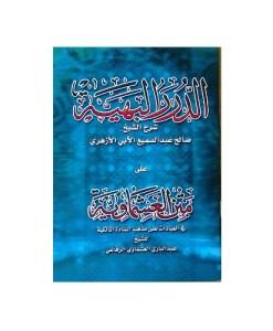 Asma'awi (Arabic)