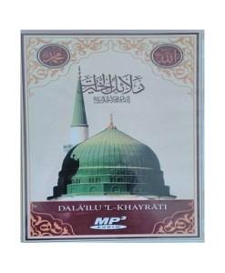 DALA'ILU'L-KHAYRATI (MP3 AUDIO)