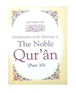 Interpretation of the Meanings of The Noble Quran (Part 30)