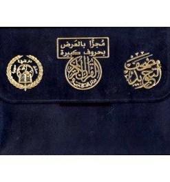 Tajweed Quran in 30 seperate Juzz
