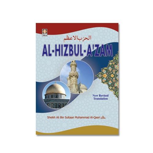 Al-Hizbul Azam Arabic and English - Pocket - New Revised Translation