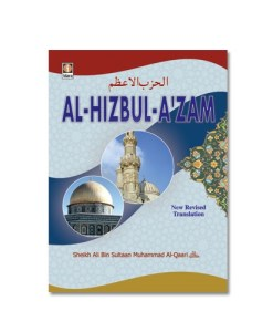 Al-Hizbul Azam Arabic and English - Pocket - New Revised Translation