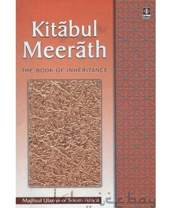 Kitaabul Meerath - The Book of Inheritance