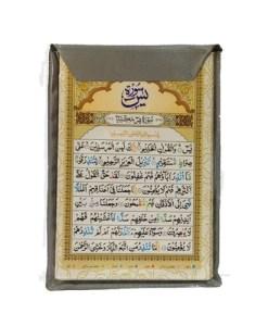SURAH CARDS - 8 Laminated Surah Cards | Surah Yaseen, Sajdah, Rehman, Waqiyah, Mulk, Muzammil, Fatah, Ayatal Kursi, Four Qul, 99 Names Of Allah