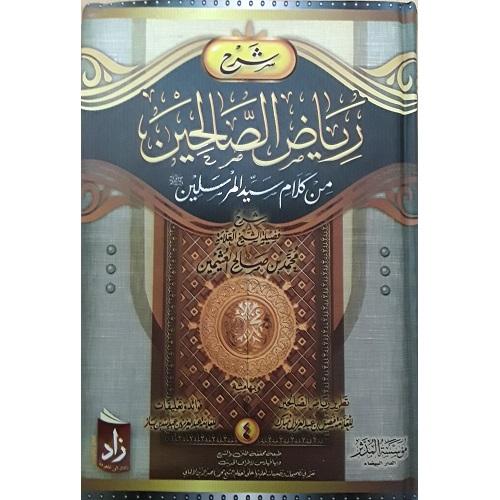 Riyad Us Saliheen (Arabic Language Only)
