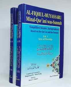 Al-Fiqhul-Muyassaru Minal-Qur'ani Was-Sunnah