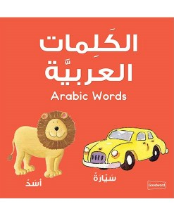 Arabic-Word-Board-book-1