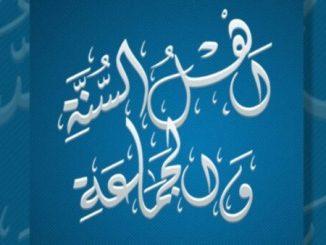 Madrasah Ahlussunah wal Jamaah dalam Furu' dan Ushul