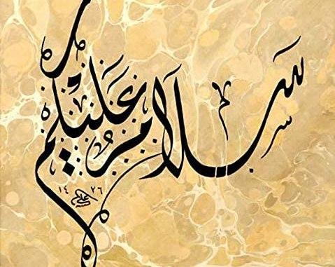 Salam (Bentuk, Hukum, Syarat-syarat Mengucapakan dan Menjawabnya)