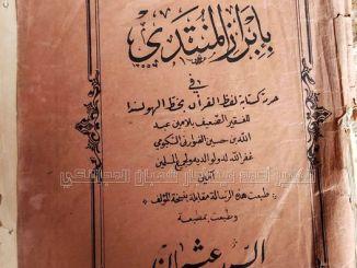 """Inilah Kitab yang Membincang Polemik Hukum Menulis al-Qur'an dengan Aksara """"Walanda"""" (Latin)"""